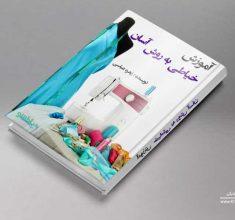 کتاب آموزش خیاطی به روش آسان نویسنده زهره عباسی سایت خیاط شو آموزش خیاطی